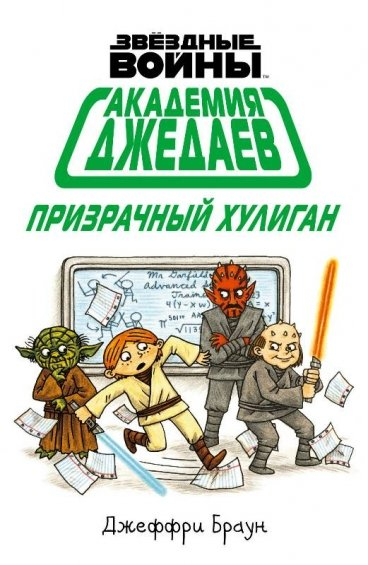 Академия джедаев. Призрачный хулиган комикс