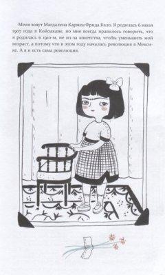Комикс Фрида Кало. БиоГрафический роман. автор Мария Хессе