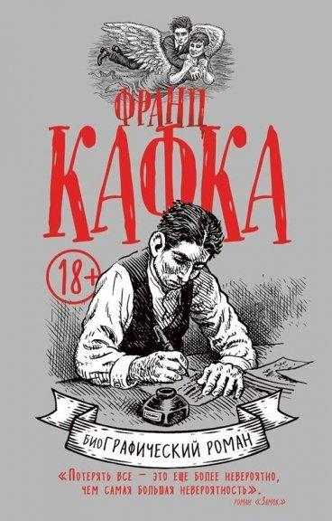 Франц Кафка. БиоГрафический роман комикс