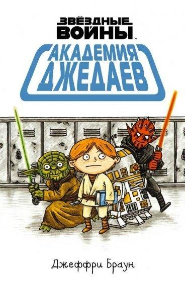 Звездные Войны. Академия Джедаев. комикс