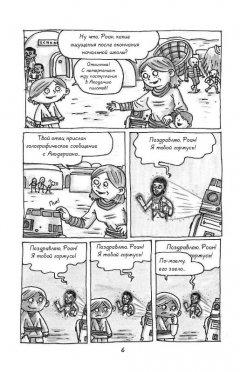 Комикс Звездные Войны. Академия Джедаев. издатель Эксмо
