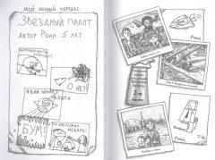 Комикс Звездные Войны. Академия Джедаев. жанр Приключения и Фантастика