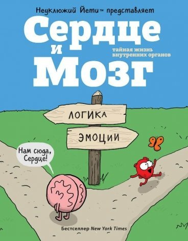 Сердце и мозг. Тайная жизнь внутренних органов комикс