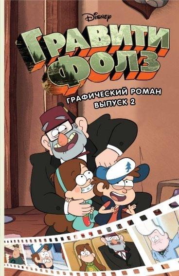 Гравити Фолз. Книга 2. комикс