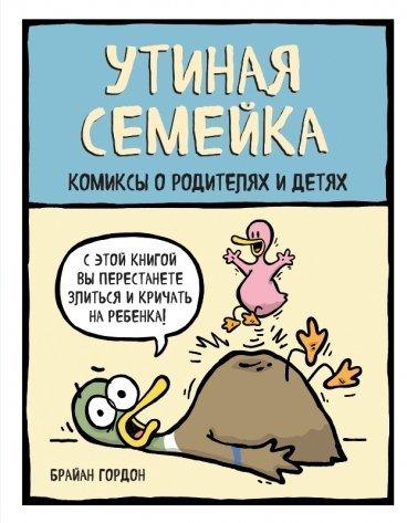 Утиная семейка. Комиксы о родителях и детях. комикс