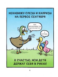 Комикс Утиная семейка. Комиксы о родителях и детях. жанр Приключения и Фэнтези