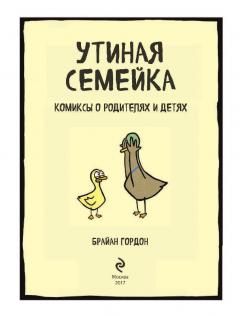Комикс Утиная семейка. Комиксы о родителях и детях. издатель Эксмо