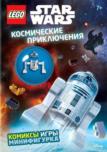 Космические приключения (с мини-фигуркой R2-D2) комикс