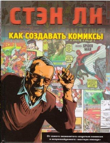 Как создавать комиксы комикс