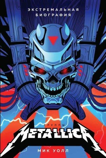 Metallica. Экстремальная биография группы книга