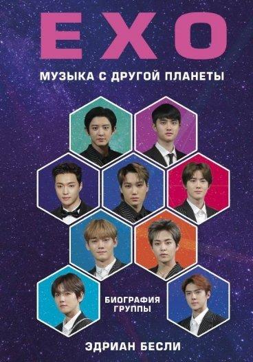 EXO. Музыка с другой планеты. Биография группы книга