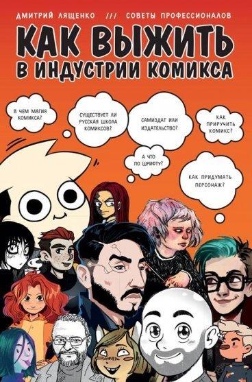 Как выжить в индустрии комикса. Советы от профессионалов книга