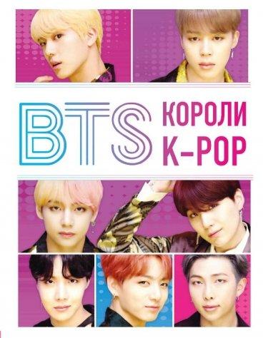BTS. Короли K-POP книга