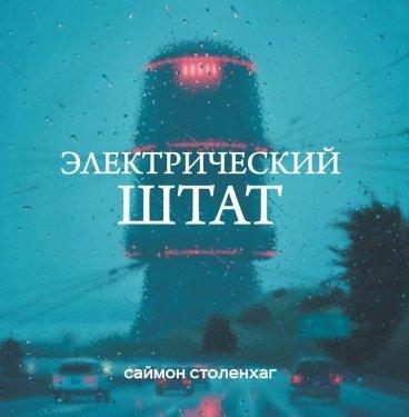 Электрический штат книга