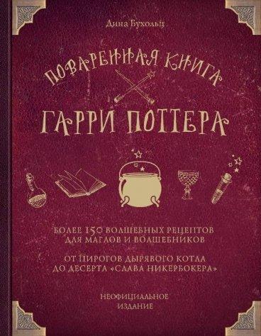 Поваренная книга Гарри Поттера книга