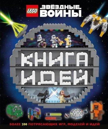 LEGO Star Wars. Книга идей книга
