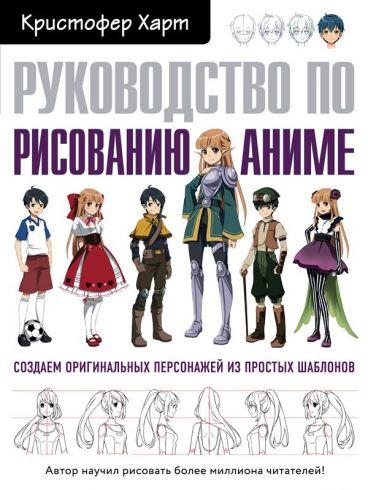 Руководство по рисованию аниме книга