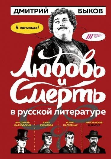 Любовь и смерть в русской литературе в комиксах книга