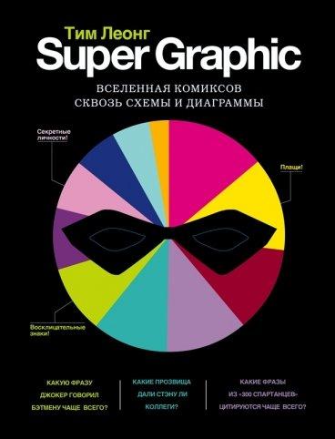 Super Graphic. Вселенная комиксов сквозь схемы и диаграммы книга