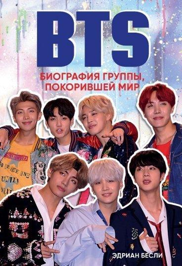 BTS. Биография группы, покорившей мир. книга