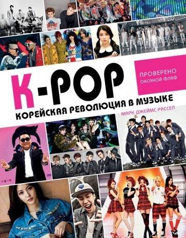 K-POP! Корейская революция в музыке книга
