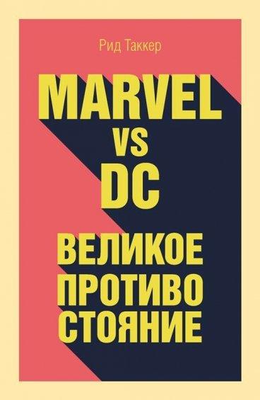 Marvel vs DC. Великое противостояние двух вселенных книга