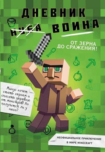 Дневник воина в Майнкрафте. книга