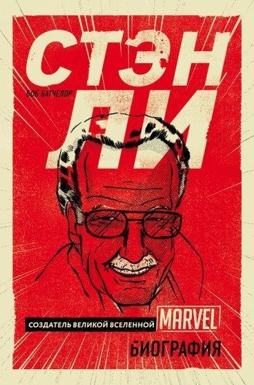 Стэн Ли. Создатель великой вселенной Marvel. Биография книга