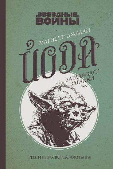 Магистр-джедай Йода загадывает загадки книга
