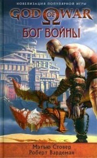 God of War. Бог войны. книга