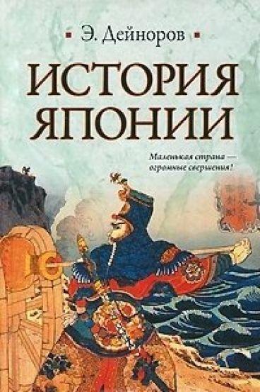 История Японии книга