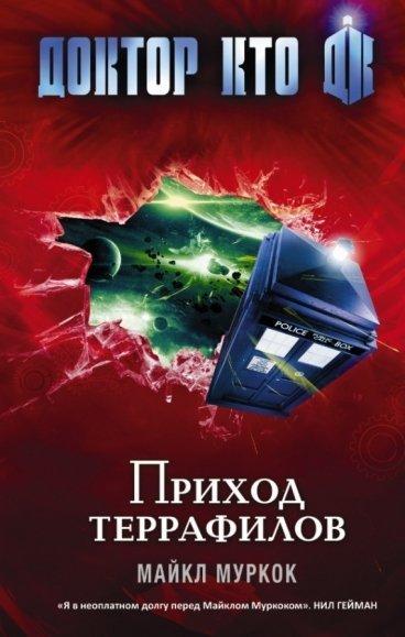 Доктор Кто. Приход террафилов. книга