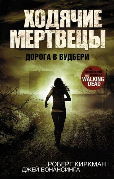 Ходячие мертвецы. Дорога в Вудбери. книга