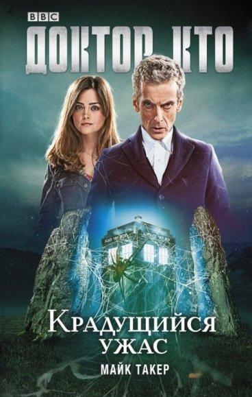 Доктор Кто. Крадущийся ужас. книга