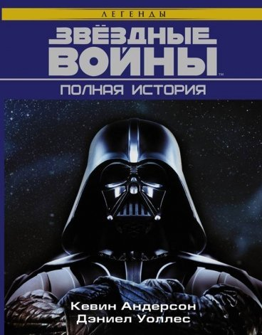 Звёздные войны. Полная история книга