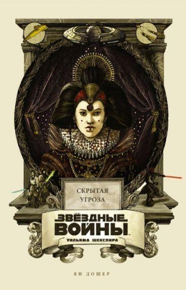 Звёздные войны Уильяма Шекспира. Эпизод I: Скрытая угроза. книга