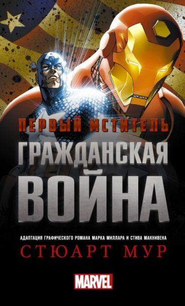 Первый Мститель. Гражданская война. книга