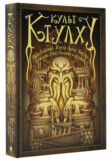 Культ Ктулху. книга