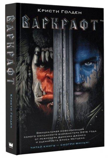 Варкрафт. книга