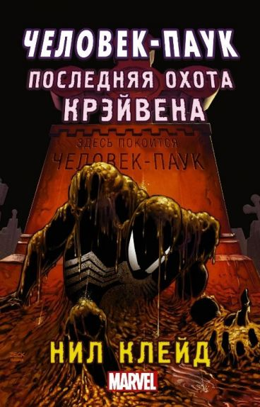 Человек-Паук. Последняя охота Крэйвена. книга