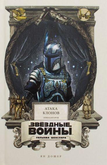 Звёздные войны Уильяма Шекспира. Эпизод II: Атака клонов. книга
