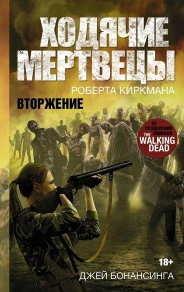 Ходячие мертвецы. Вторжение. книга