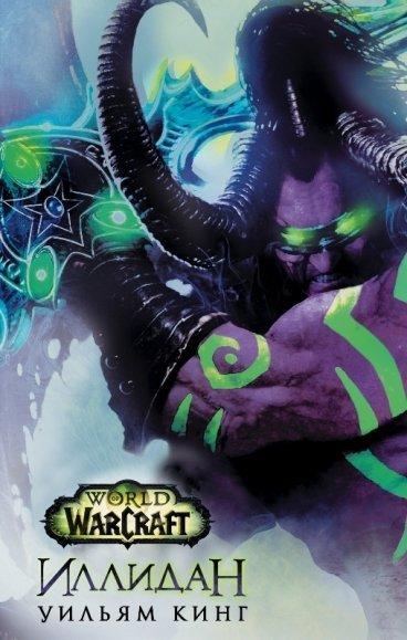 World of Warcraft. Иллидан. книга