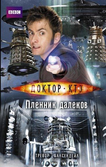 Доктор Кто. Пленник далеков. книга