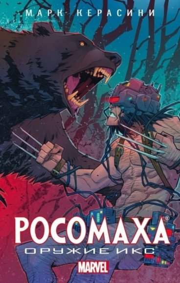 Росомаха: Оружие Икс. книга
