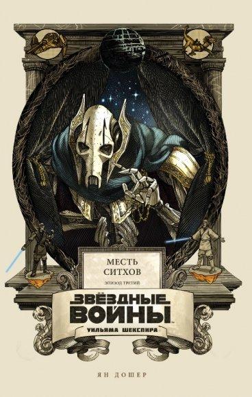 Звёздные войны Уильяма Шекспира. Эпизод III: Месть ситхов. книга