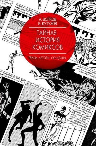 Тайная история комиксов: Герои. Авторы. Скандалы. книга