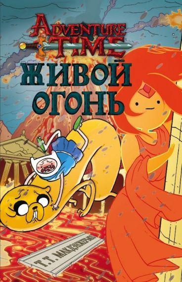Adventure Time. Живой огонь. книга