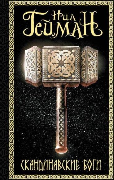 Скандинавские боги. книга