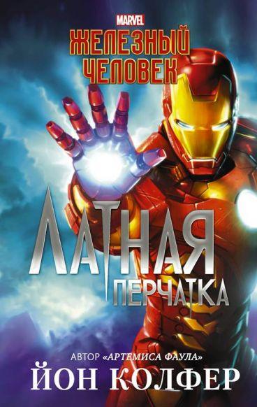Железный Человек: Латная перчатка книга